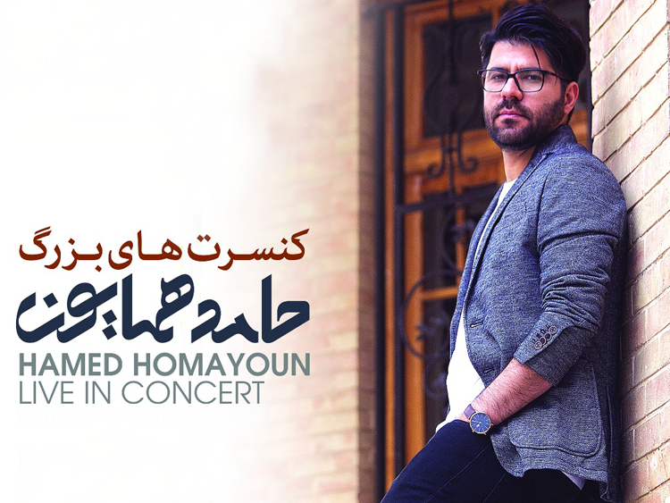 Hamed Homayoun and his first Sold Out event