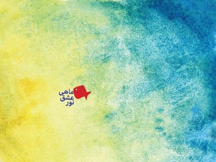 کتاب از الف تا الف نوشته ملیکا سادات تهامی معرفي و دانلود کتابهای مرتبط با ام اس
